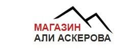 Магазин Али Аскерова
